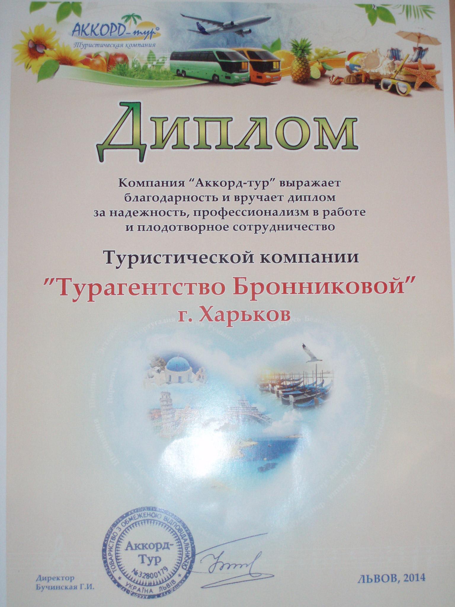 Диплом Аккорд-Тур