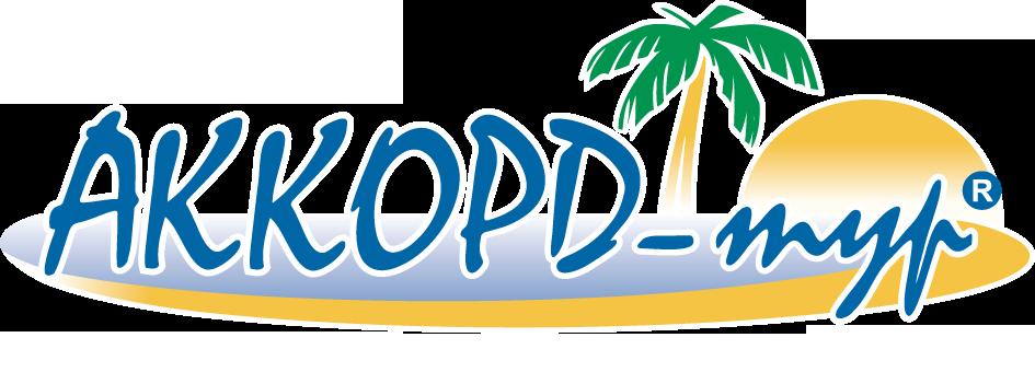 Аккорд-Тур - туроператор по экскурсионным турам в Европу