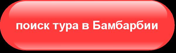 Искать тур по акции Бамбарбия