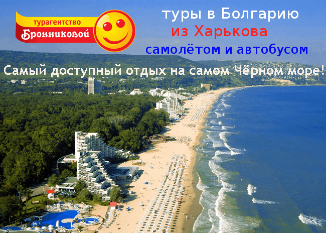Туры в Болгарию из Харькова