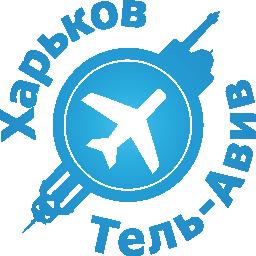 Авиабилеты Харьков-Тель-Авив
