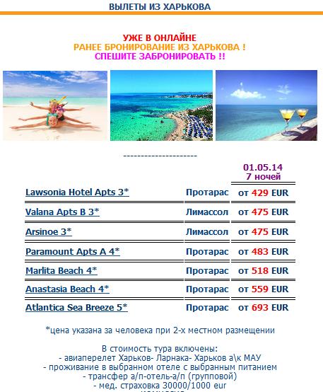 Туры на Кипр из Харькова на Майские праздники