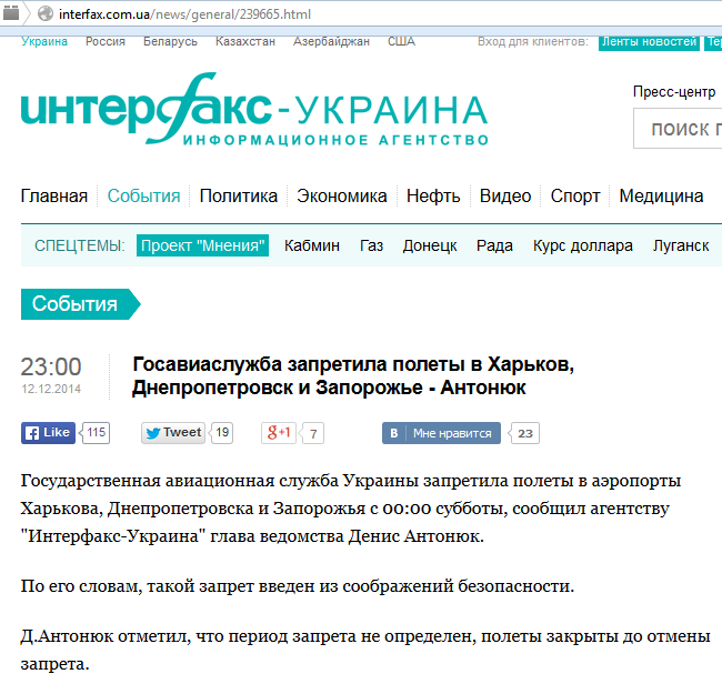 Скриншот новости с сайта Интерфакс-Украина