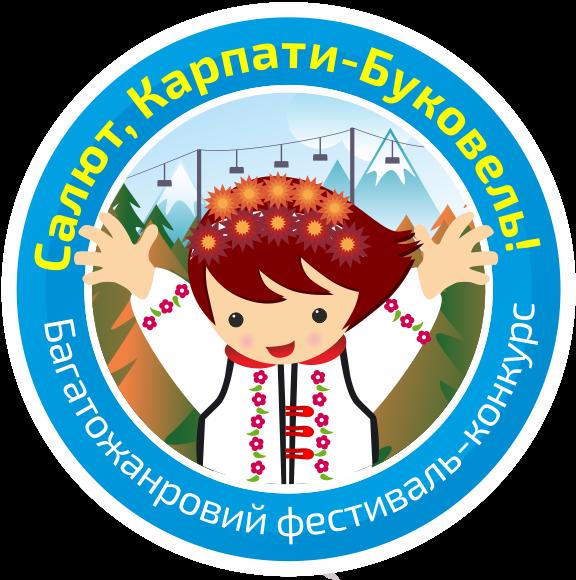 Салют, Карпаты-Буковель. Фестиваль-конкурс