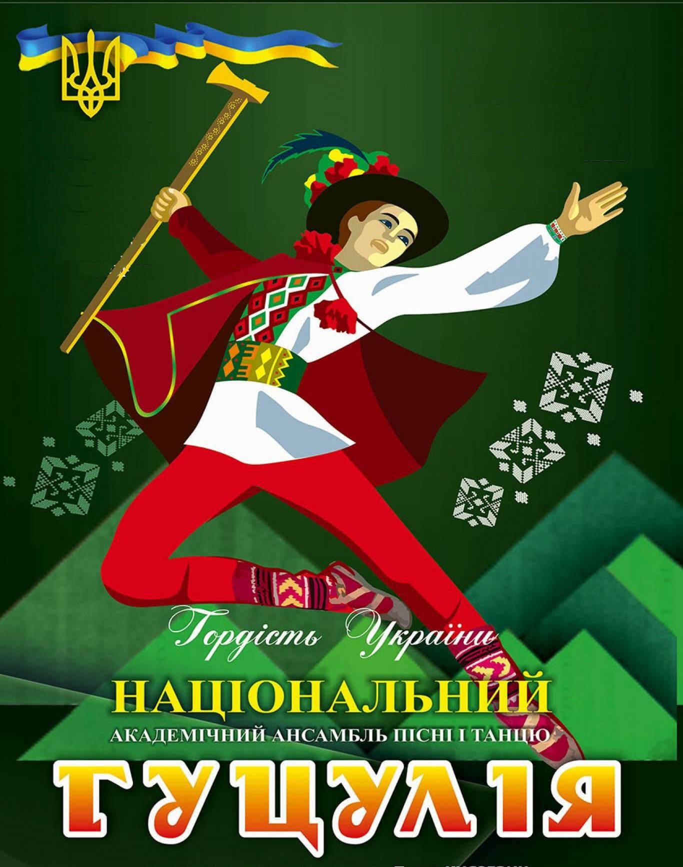 Гордость Украины - Национальний академический ансамбль песні и танца «Гуцулія», Ивано-Франковск