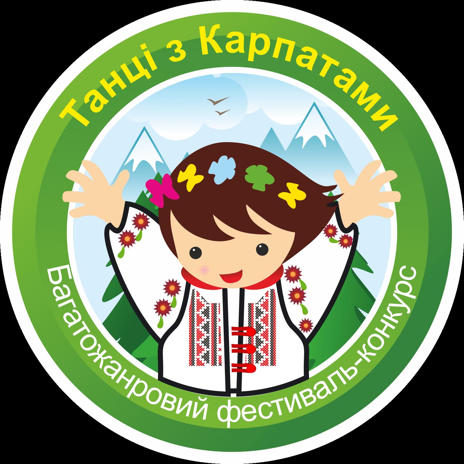 Фестиваль Танці з Карпатами