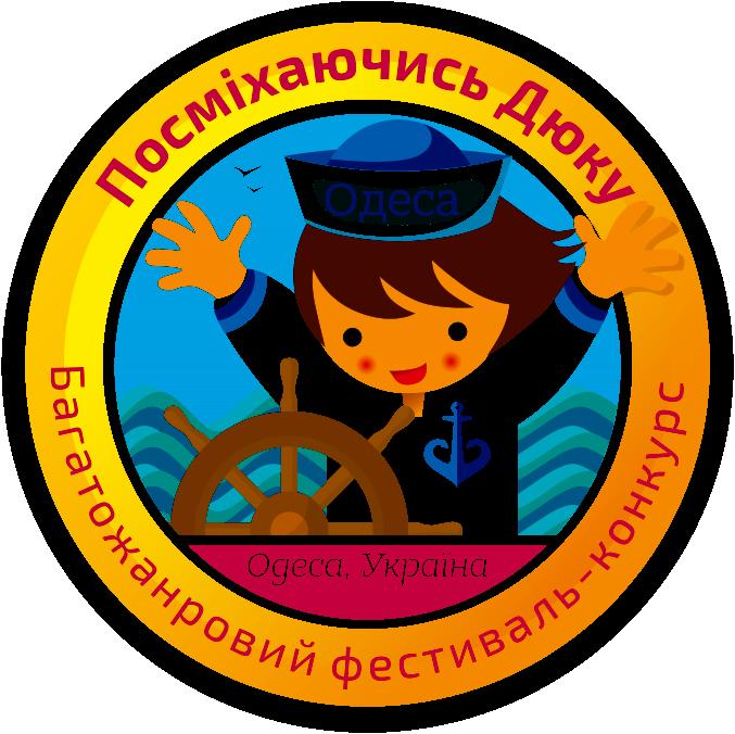 Посміхаючись Дюку. Фестиваль-конкурс в Одесі