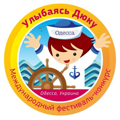 Улыбаясь Дюку. Фестиваль-конкурс в Одессе
