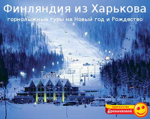 Финляндния из Харькова