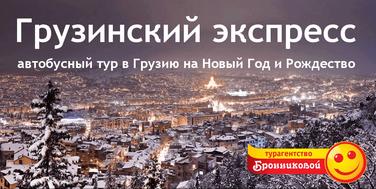 Прямые авиабилеты в грузию из новосибирска прямой рейс