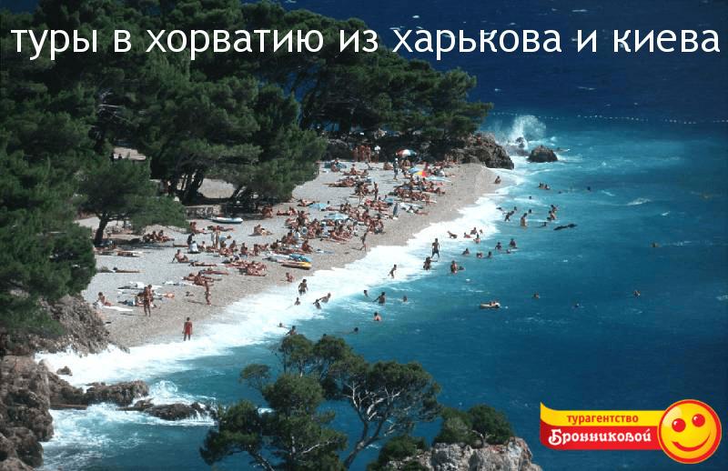 Туры в Хорватию из Харькова и Киева