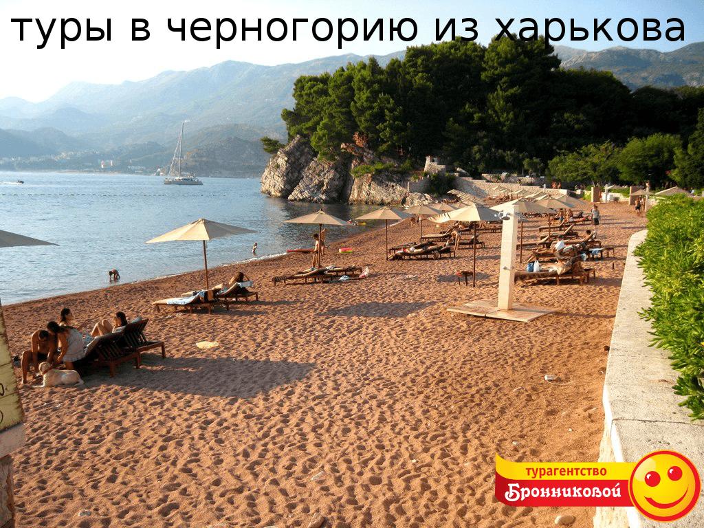 Туры в Черногорию из Харькова