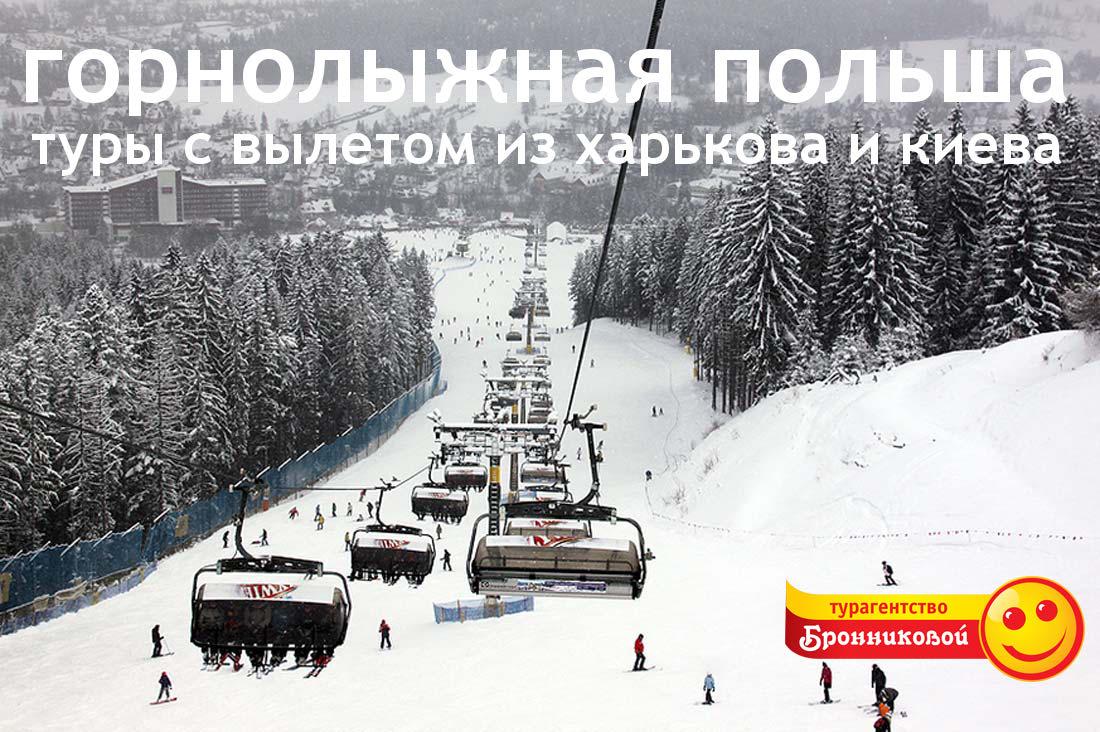 Горнолыжная Польша из Харькова и Киева