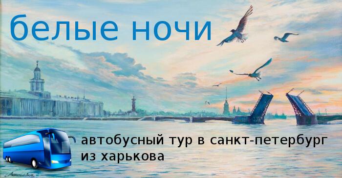 Белые ночи. Автобусный тур в Санкт-Петербург из Харькова