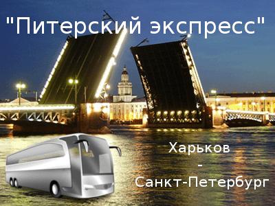 Поезда в харьков из москвы курский вокзал расписание