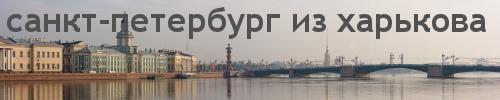 Автобусные туры в Санкт-Петербург из Харькова