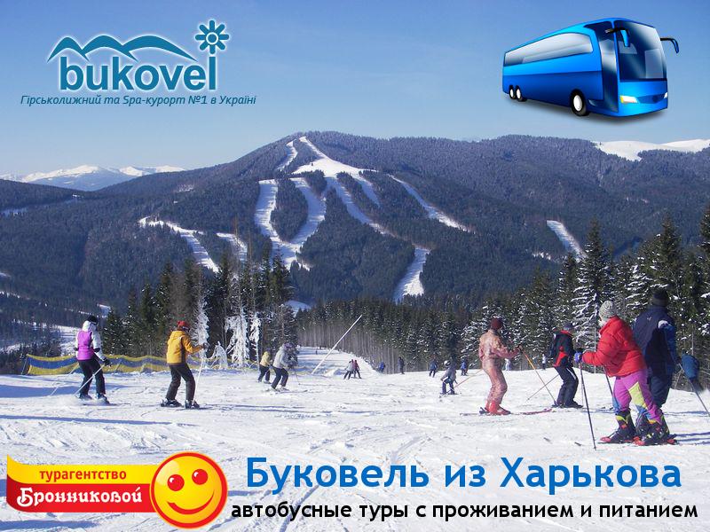 Буковель из Харькова: автобусные туры
